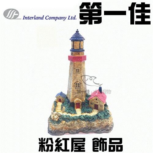 [第一佳 水族寵物] 台灣連國INTERLAND【飾品系列-粉紅屋】嚴選飾品$49 買4送1