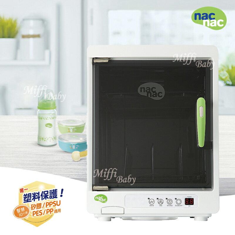 【米菲寶貝】nac nac紫外線消毒烘乾機UA-0014