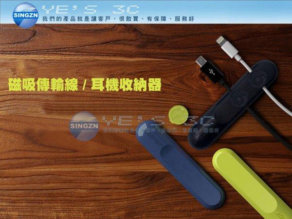 「YEs 3C」GOSHOT P1 磁吸式收線器/耳機收納器/傳輸線整理器/線材收納器/數據線夾/磁吸線扣/數據線收納/集線器