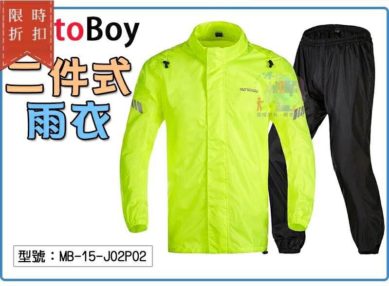 【尋寶趣】二件式雨衣 套裝 防水 防風 反光設計 重機/摩托車/賽車 FOX可參考 MB-15-J02P02