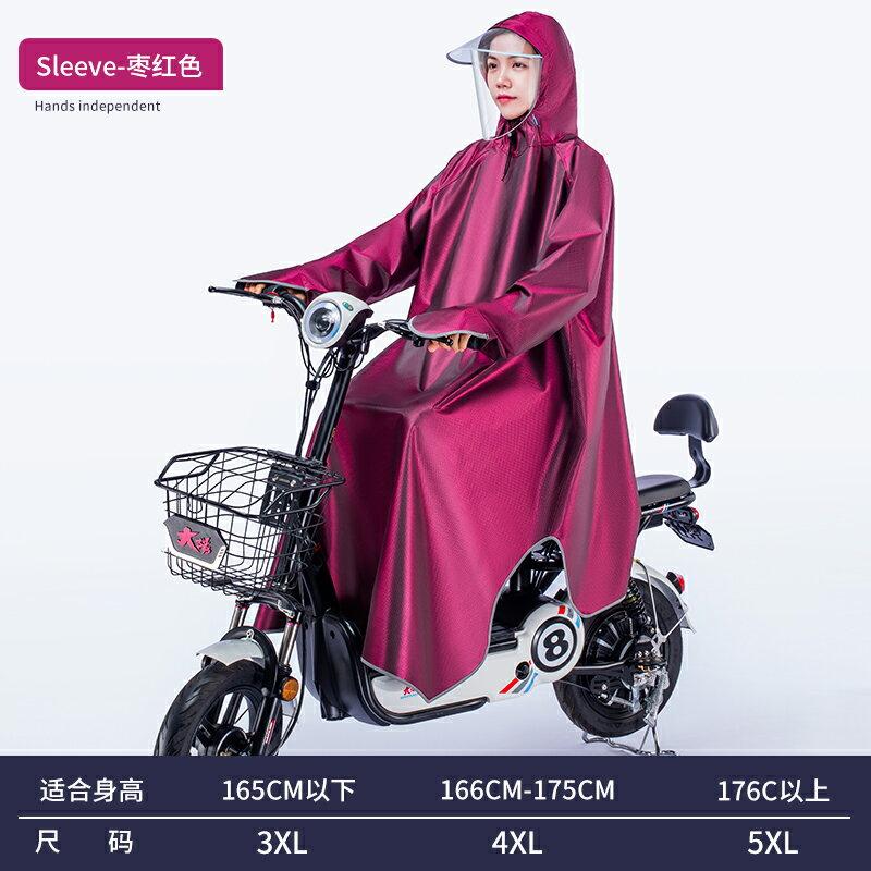 摩托車雨衣 電動電瓶摩托車雨衣自行女長款全身防暴雨單人男騎行加厚帶袖雨披 【CM2459】