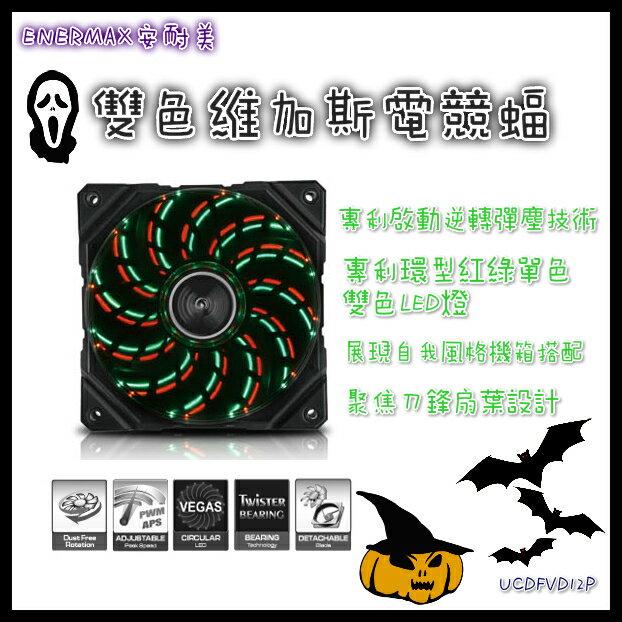 ❤含發票❤ENERMAX安耐美 雙色維加斯電競蝠 ❤電腦周邊 低噪音 風扇 散熱器 LED 燈光❤UCDFVD12P 5