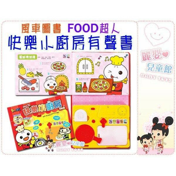 麗嬰兒童玩具館~辦家家酒模仿遊戲-風車圖書-FOOD超人-快樂小廚房有聲書.小廚師廚房遊戲組 0