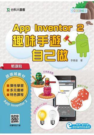 輕課程 App Inventor 2:趣味手遊自己做