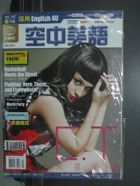 【書寶二手書T2/語言學習_PGP】空中美語_2011/7_欣喜若狂等_附光碟