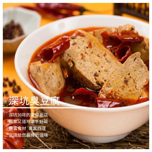 【深坑大團園景觀餐廳】深坑麻辣臭豆腐