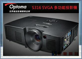 【OPTOMA】加送70*70手拉布幕 奧圖碼 S312 SVGA 高亮度住商兩用機 多功能投影機 電玩/電視專用投影 含稅開發票 公司貨