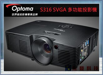 【OPTOMA】奧圖碼S312SVGA高亮度住商兩用機多功能投影機電玩電視專用投影含稅開發票公司貨