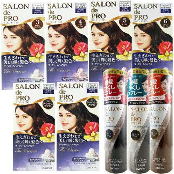 DARIYA 塔莉雅 Salon De Pro 沙龍級白髮專用快速染髮霜/遮蓋噴霧 多款供選 ☆艾莉莎ELS☆