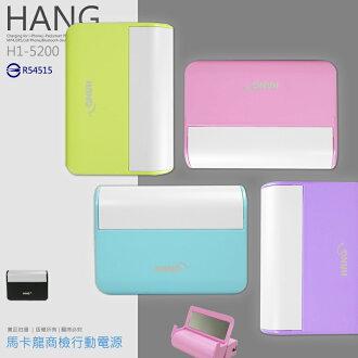 Hang H1-5200 馬卡龍行動電源/儀容鏡/LED燈/移動電源/HTC M7/M8/M9/Desire EYE/620/816/820/Butterfly 2 蝴蝶2/E8/E9+/SONY M..