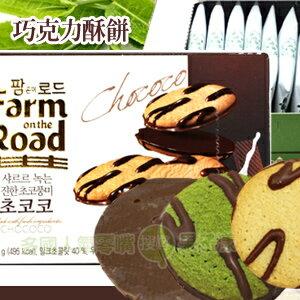 韓國樂天 Farm on the road田園巧克力酥餅 [KR220]