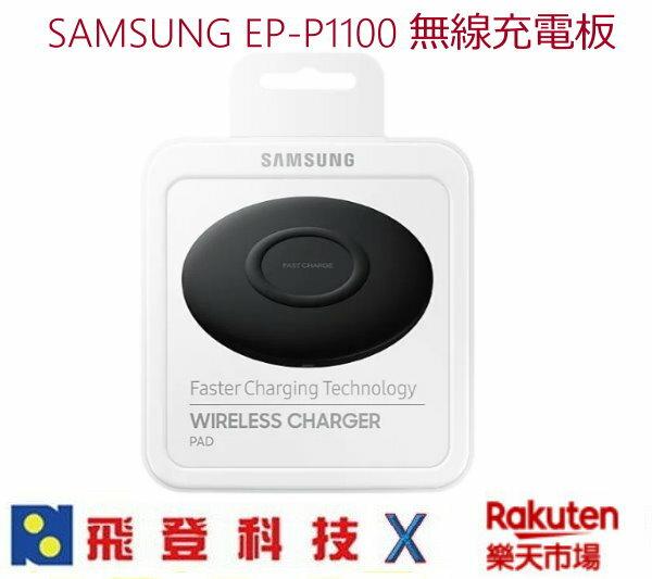 SAMSUNG EP-P1100 無線閃充充電板 支援QI快充 輕薄好攜帶 三星原廠盒裝公司貨 含稅開發票