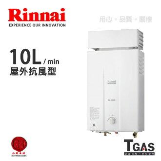 Rinnai林內 10L 屋外抗風型熱水器【RU-B1021RF】含基本安裝