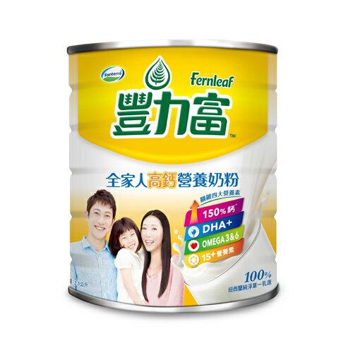 豐力富全家人高鈣營養奶粉2.3KG【愛買】