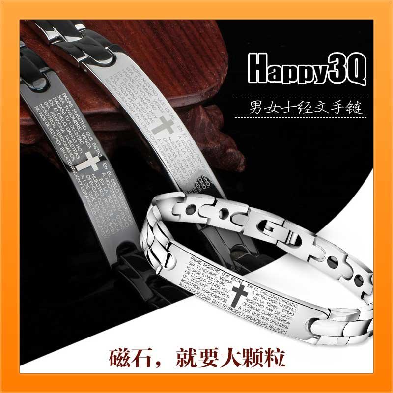 鈦鋼能量手環運動手環磁石基督教天主教聖經經文十字架可訂製-黑/白【AAA2466】