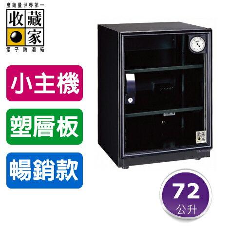 【防潮專家】 防潮 電子 零件 相機 單眼專用 居家 收納 衣櫃 收藏家 68公升 3層全功能電子防潮箱 AD-72