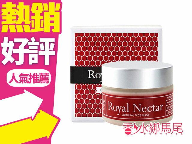 紐西蘭 Royal Nectar 皇家蜂毒面膜 50ml 紅瓶?香水綁馬尾?