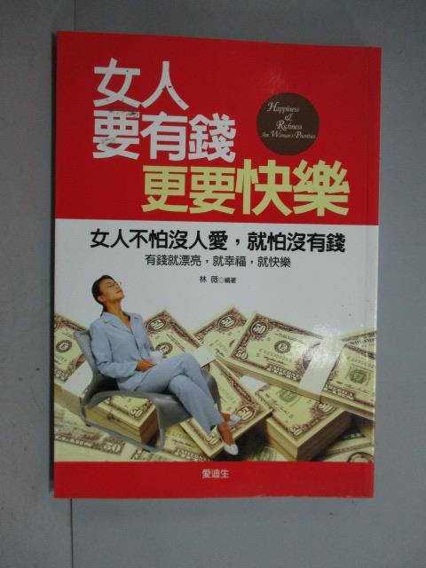 ~書寶 書T8/勵志_KOR~女人要有錢更要快樂:女人不怕沒人要就怕沒有錢_林薇