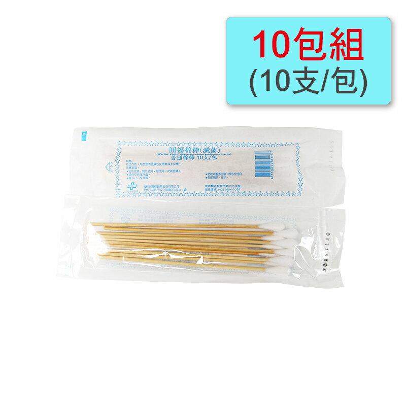 【醫康生活家】圓福滅菌6吋普通棉棒 10支/包 10包組