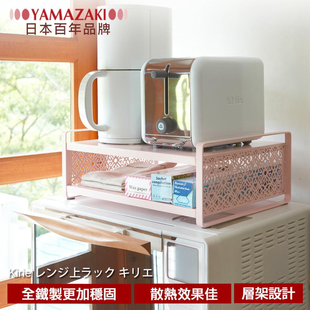 【YAMAZAKI】Kirie典雅雕花儲物層架-白/粉★微波爐架/置物架/居家收納 0