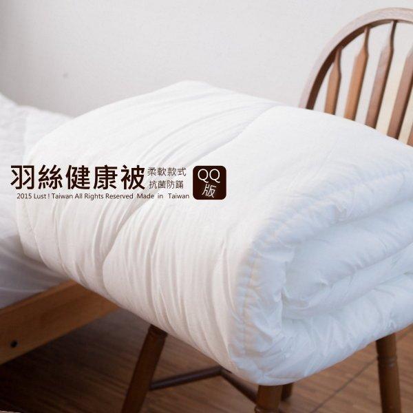 《羽絲絨、優質健康被》保暖、透氣、安心檢驗、台灣製【2.5公斤】LUST生活寢具