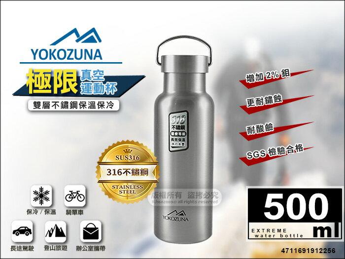 快樂屋?YOKOZUNA 316不鏽鋼極限真空運動杯 500ml 2256 保溫杯 另售 象印 膳魔師 太和工房 driver