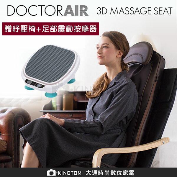 贈原廠紓壓椅+足部震動按摩器DOCTORAIR3D頂級按摩椅墊SMS-002日本最熱銷立體3D按摩球加熱指壓震動按摩舒緩公司貨保固一年