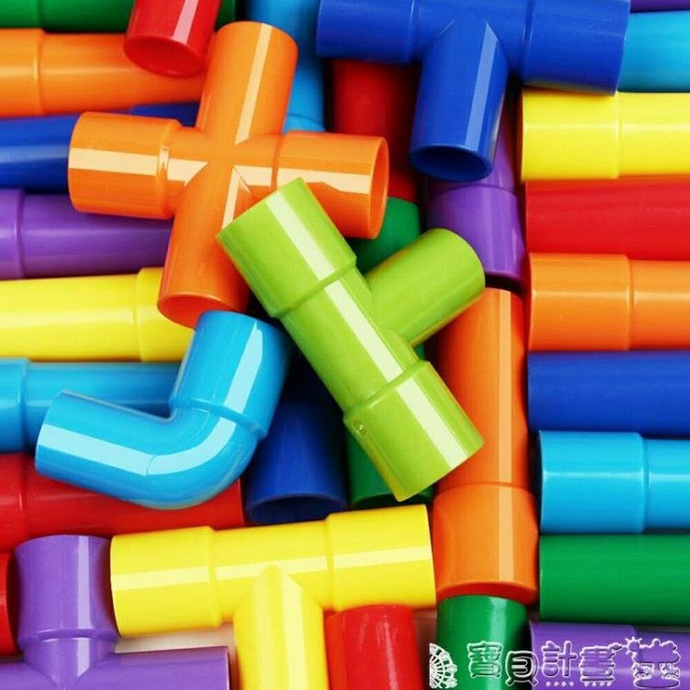 免運 積木拼插 兒童水管道塑料積木拼插拼接拼裝男孩46歲益智力開發管道式玩具