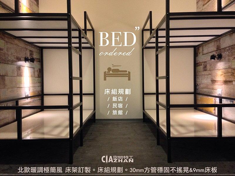 ♞空間特工♞ 床架 北歐極簡風(您設計我接單!)單人床 雙人床 床板 消光黑烤漆 飯店&背包客棧專用 30mm方管不搖晃