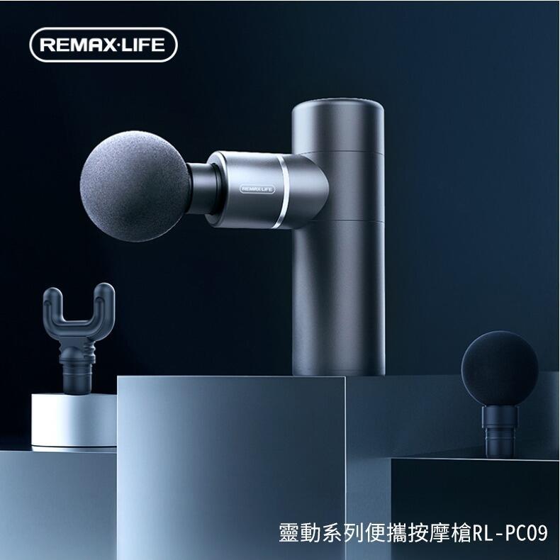 【REMAX】靈動便攜式按摩槍 RL-PC09 全身放鬆按摩筋膜槍