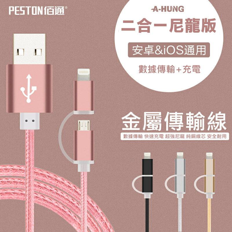 【超耐抗拉】二合一鋁合金 傳輸線 Micro USB iPhone 7 6S 6 5S Plus 充電線 轉接頭行動電源