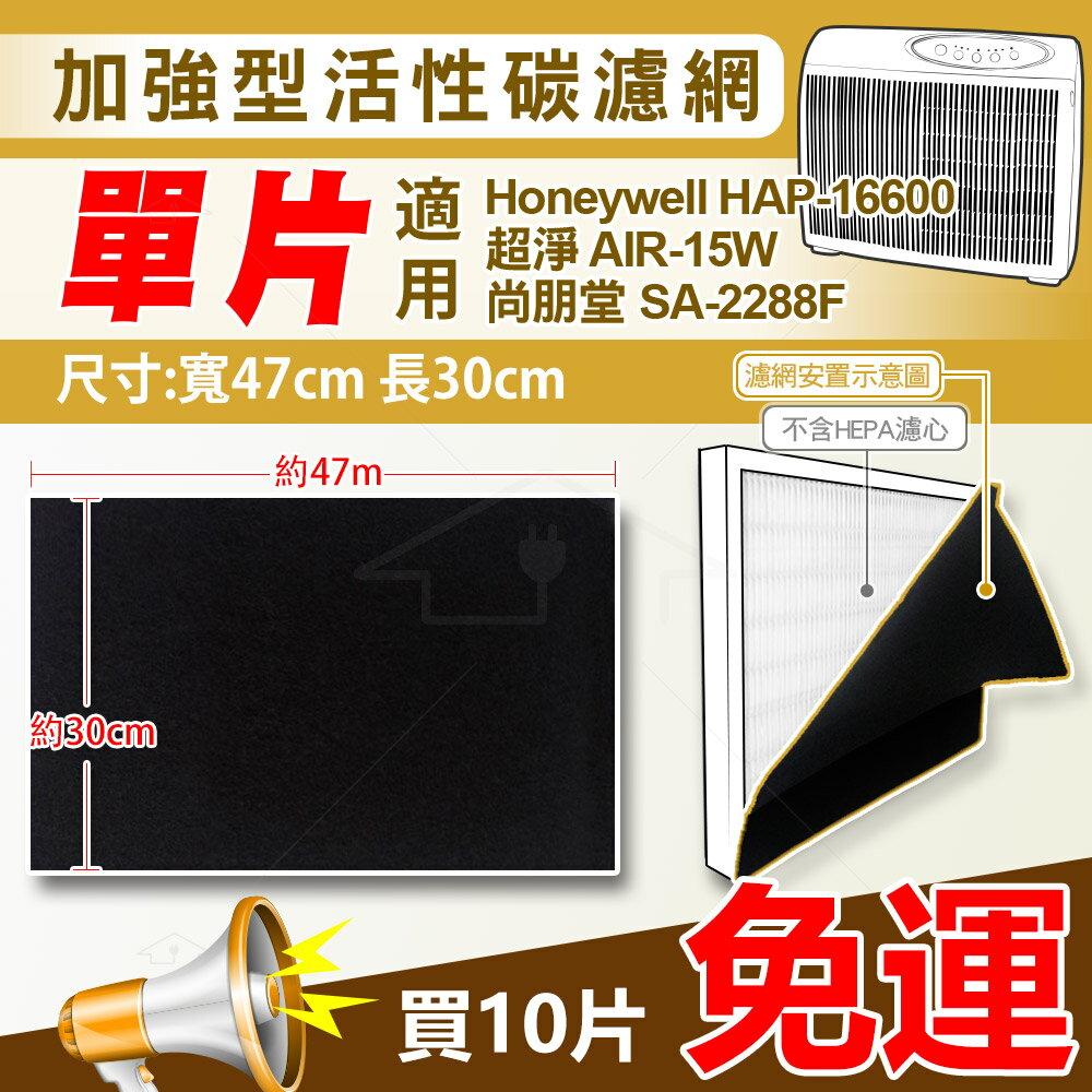 <br/><br/>  加強型活性碳濾網10片適用Honeywell清淨機16600/佳醫超淨Air15w/尚朋堂SA2288F<br/><br/>