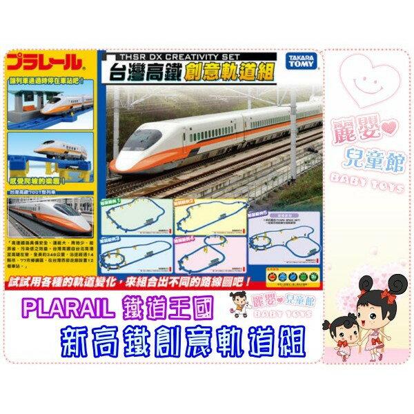 麗嬰兒童玩具館~TAKARA TOMY-PLARAIL鐵道王國-台灣高鐵 新高鐵創意軌道組
