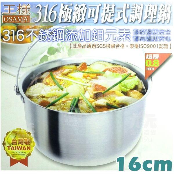 【九元生活百貨】王樣 316極緻可提式調理鍋/16cm 提鍋 不沾鍋 湯鍋 #316不鏽鋼