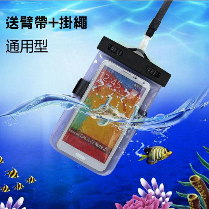 糖衣子輕鬆購【DZ0019】夏日戲水海灘手機防水套潛水防水手機袋