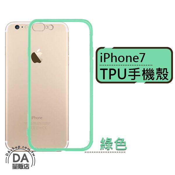 《DA量販店》馬卡龍 iPhone 7 手機殼 手機套 果凍套 TPU 軟殼 透明綠(80-2773)