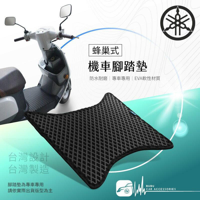 9Am【蜂巢 機車腳踏墊】適用於 山葉 vino RSZ RS100 CUXI BWS GTR AERO 風光
