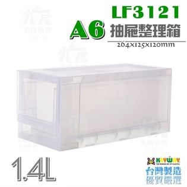 【九元生活百貨】聯府LF3121A6抽屜整理箱1.4L文具收納桌面置物盒