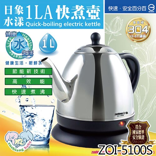 Zushiang 日象 ZOI-5100S 1.0L 水漾 不鏽鋼 快煮壺