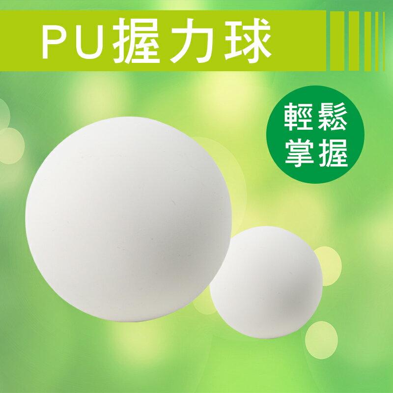 【醫康生活家】白色握力球-圓形(PU材質)