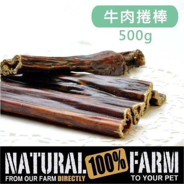 紐西蘭NaturalFarm100%純天然牛肉捲棒-500GPet'sTalk