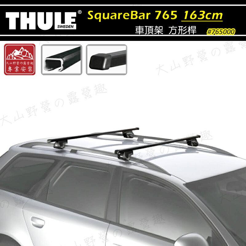 【露營趣】新店桃園 THULE 都樂 SquareBar 765 車頂架 方形桿 163cm 行李架 突出式橫桿 置物架 旅行架 方形荷重桿