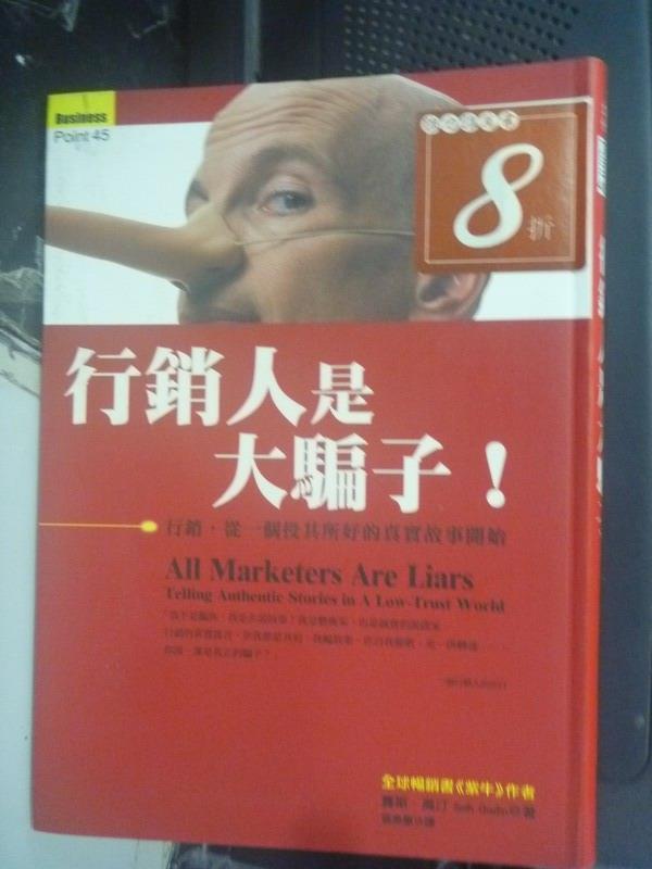 【書寶二手書T7/行銷_LEG】行銷人是大騙子_賽斯.高汀