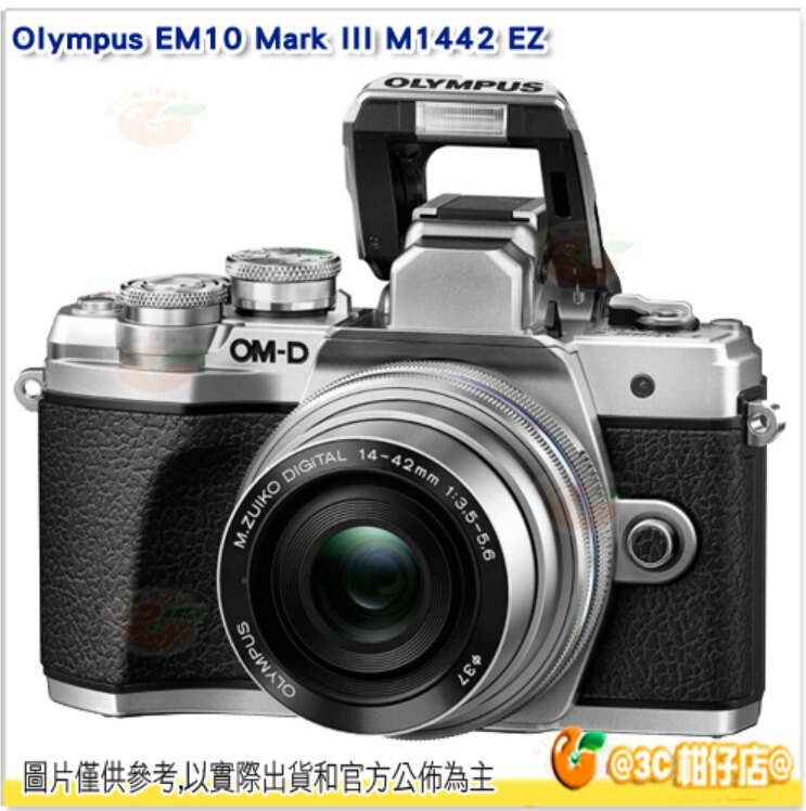 [分期0利率 / 送64G+2仟元禮券.等好禮]Olympus E-M10 Mark III 14-42mm EZ 電動鏡 單鏡組 公司貨 EM10 M3 3代 14-42 - 限時優惠好康折扣