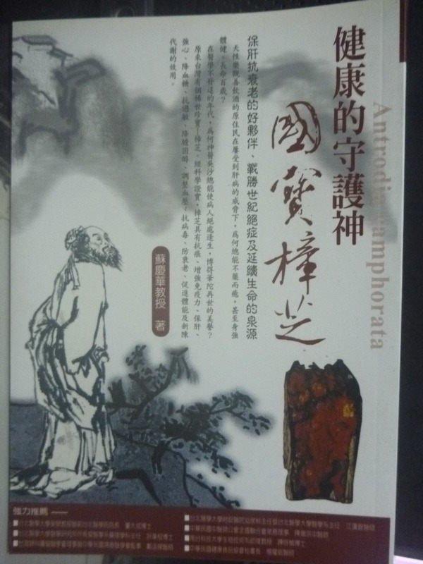 【書寶二手書T4/養生_IOF】健康的守護神國寶樟芝_蘇慶華