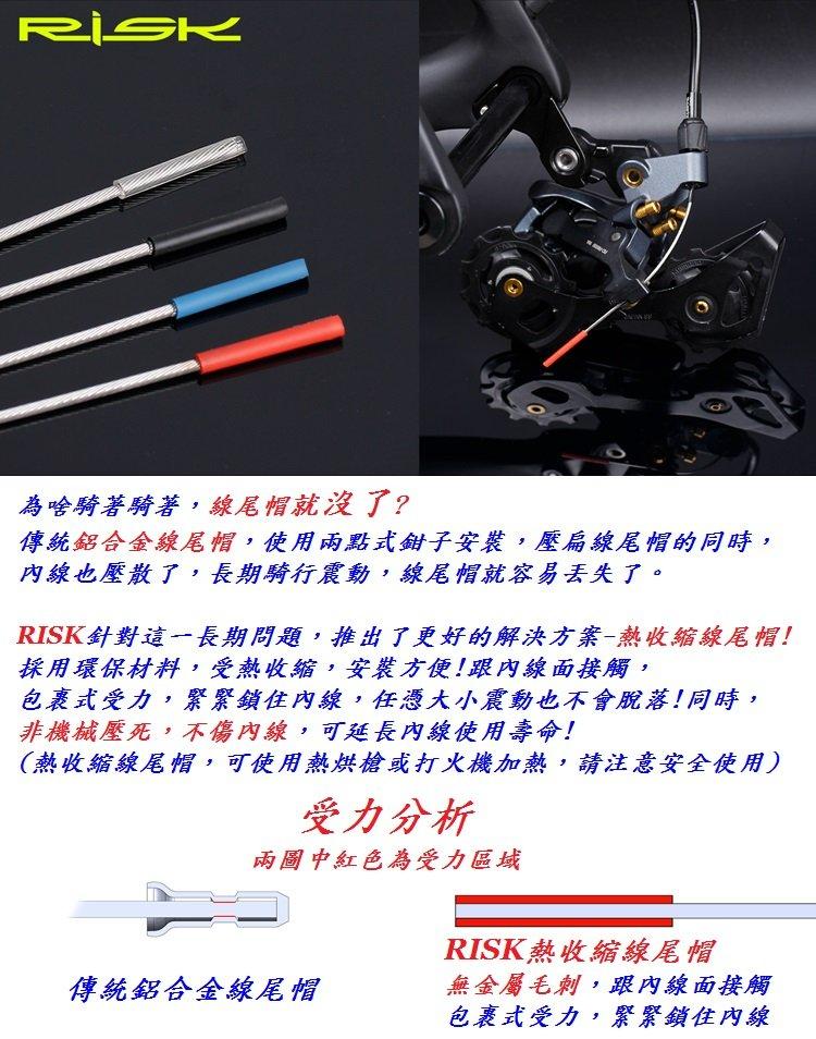 《意生》RISK熱收縮線尾帽 包裹式加長鋁尾套 線芯帽 剎車線變速線線控前叉線芯套 自行車腳踏車可用 1