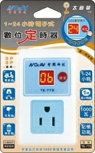 吉盛聯合:Dr.AV聖岡節能省電1~24小時電子式數位定時器倒數定時器TE-773