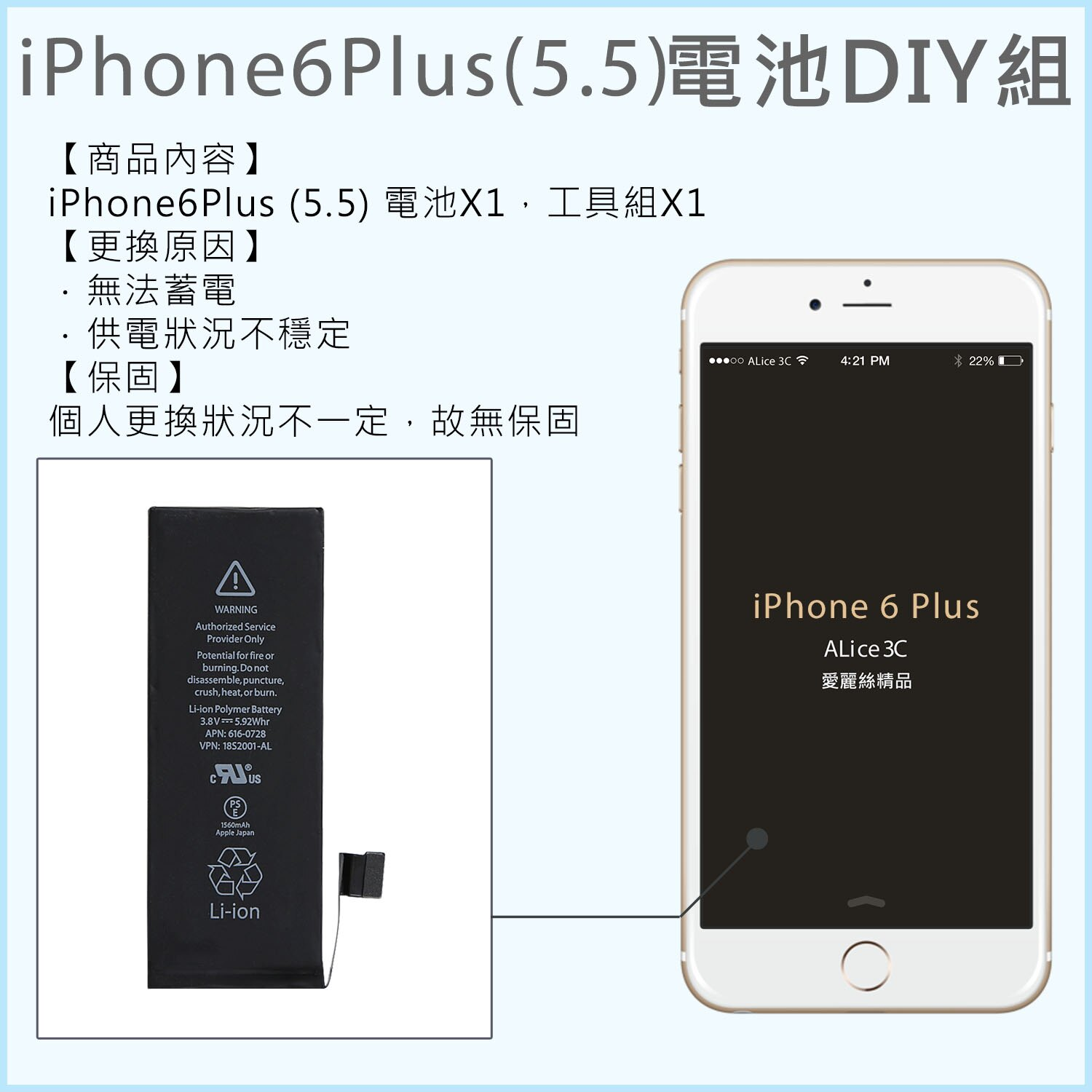 APPLE iPhone 6 Plus 5.5吋 電池 全新零循環 【D-OT-080】 贈工具組 DIY價 Alice3C