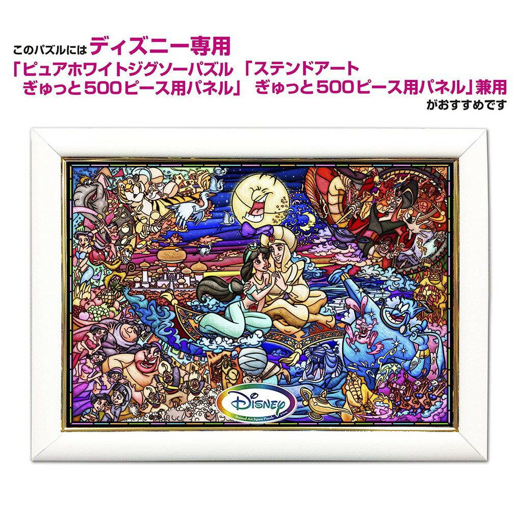 【預購】日本進口正版 迪士尼 阿拉丁 透明壓克力材質 500片拼圖 迪士尼 彩色玻璃  迪斯尼 日本【星野日本玩具】