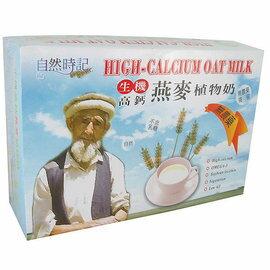 <br/><br/>  自然時記~生機高鈣燕麥植物奶25公克×32包/盒 ×2盒~特惠中~<br/><br/>